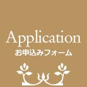 Application お申込みフォーム