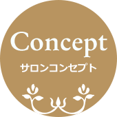 Concept サロンコンセプト