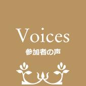 Voice 参加者の声