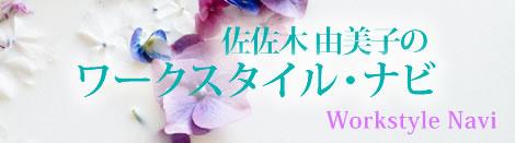 佐佐木由美子のBlog 感動Express