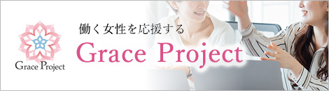 働く女性を応援するGrace Project