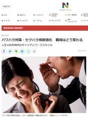 7月23日付「NIKKEI STYLE」に掲載されました