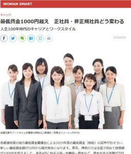 8月30日付「NIKKEI STYLE」に掲載されました