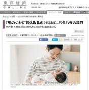 7月31日付「東洋経済オンライン」に掲載されました