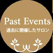 過去に開催したイベント