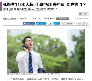 8月19日付「東洋経済オンライン」に掲載されました