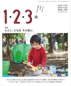 「1・2・3歳」2019秋号に佐佐木由美子の記事が掲載されました