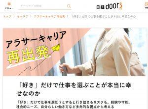 9月11日付「日経doors」に佐佐木由美子の記事が掲載されました