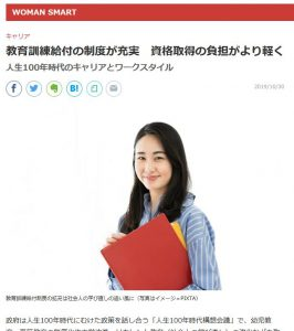 10月30日付 「NIKKEI STYLE」に佐佐木由美子の記事が掲載されました