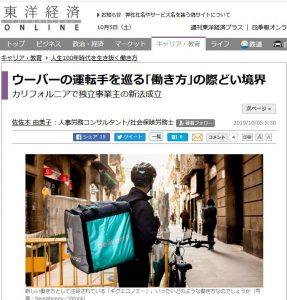 10月5日付「東洋経済オンライン」に佐佐木由美子の記事が掲載されました