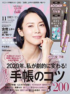 「日経WOMAN11月号」に佐佐木由美子の取材協力記事が掲載されました