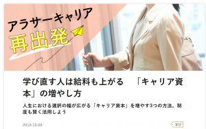 10月9日付「日経doors」に佐佐木由美子の記事が掲載されました