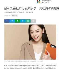 11月29日付「NIKKEI STYLE」に佐佐木由美子の記事が掲載されました
