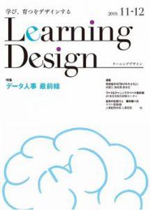 「Learning Design」11月号に佐佐木由美子のコメントを紹介いただきました