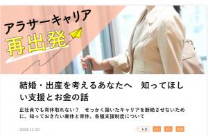 11月12日付「日経doors」に佐佐木由美子の記事が掲載されました