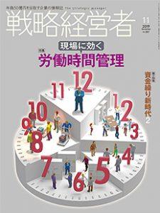 「戦略経営者」11月号に佐佐木由美子の記事が掲載されました