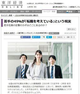 11月7日付「東洋経済オンライン」に佐佐木由美子の記事が掲載されました