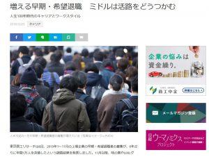 12月25日付「NIKKEI STYLE」に佐佐木由美子の記事が掲載されました