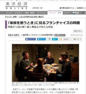 12月25日付「東洋経済オンライン」に佐佐木由美子の記事が掲載されました