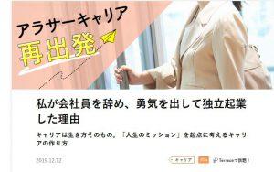 12月12日付「日経doors」に佐佐木由美子の記事が掲載されました
