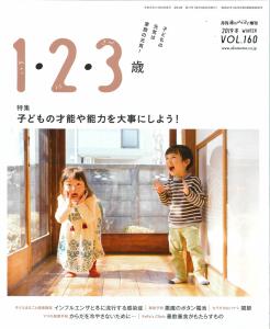 「1・2・3歳」2019冬号に佐佐木由美子の記事が掲載されました