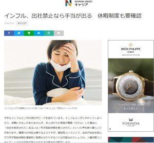 1月27日付「NIKKEI STYLE」に佐佐木由美子の記事が掲載されました