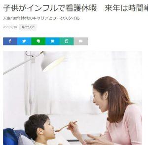 2月10日付「NIKKEI STYLE」に佐佐木由美子の記事が掲載されました