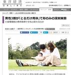 2月11日付「東洋経済オンライン」に佐佐木由美子の記事が掲載されました