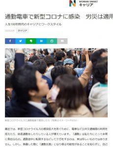 3月9日付「NIKKEI STYLE」に佐佐木由美子の記事が掲載されました