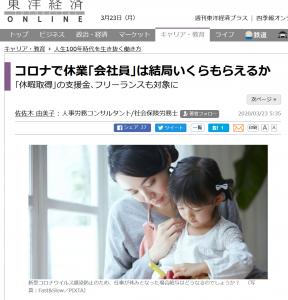 3月23日付「東洋経済オンライン」に佐佐木由美子の記事が掲載されました