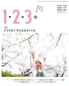「1・2・3歳」2020春号に佐佐木由美子の記事が掲載されました