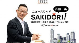「斉藤一美ニュースワイドSAKIDORI!」に出演させていただきました