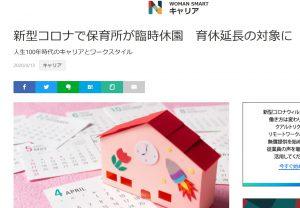 4月13日付「NIKKEI  STYLE」に佐佐木由美子の記事が掲載されました