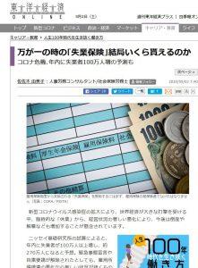 5月2日付「東洋経済オンライン」に佐佐木由美子の記事が掲載されました