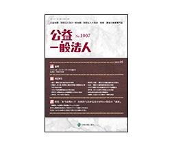 2020年5月合併号「公益・一般法人」に佐佐木由美子の記事が掲載されました