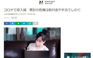 5月18日付「NIKKEI  STYLE」に佐佐木由美子の記事が掲載されました