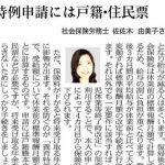 6月17日付「日本経済新聞」に佐佐木由美子のコメントを紹介いただきました