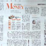 6月18日付「読売新聞」に佐佐木由美子のコメントを紹介いただきました
