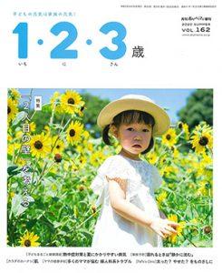 「1・2・3歳」2020夏号に佐佐木由美子の記事が掲載されました