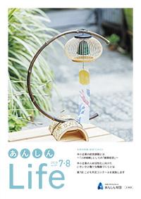 あんしん財団 広報誌「あんしんLife」7.8合併号に佐佐木由美子のコメントを掲載いただきました