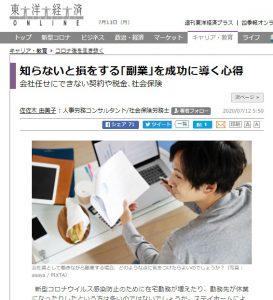 7月12日付「東洋経済オンライン」に佐佐木由美子の記事が掲載されました