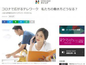 8月28日付「NIKKEI  STYLE」に佐佐木由美子の記事が掲載されました