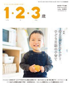 「1・2・3歳」2020秋号に佐佐木由美子の記事が掲載されました