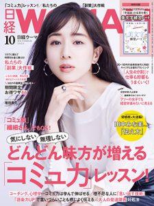 「日経WOMAN10月号」に佐佐木由美子の取材協力記事が掲載されました