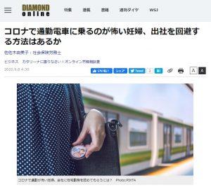 9月8日付「ダイヤモンド・オンライン」に佐佐木由美子の記事が掲載されました