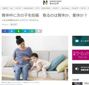 9月18日付「NIKKEI  STYLE」に佐佐木由美子の記事が掲載されました