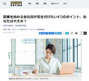 10月6日付「ダイヤモンド・オンライン」に佐佐木由美子の記事が掲載されました