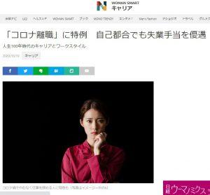 10月19日付「NIKKEI  STYLE」に佐佐木由美子の記事が掲載されました