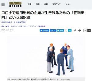 11月3日付「ダイヤモンド・オンライン」に佐佐木由美子の記事が掲載されました