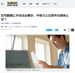 11月17日付「ダイヤモンド・オンライン」に佐佐木由美子の記事が掲載されました